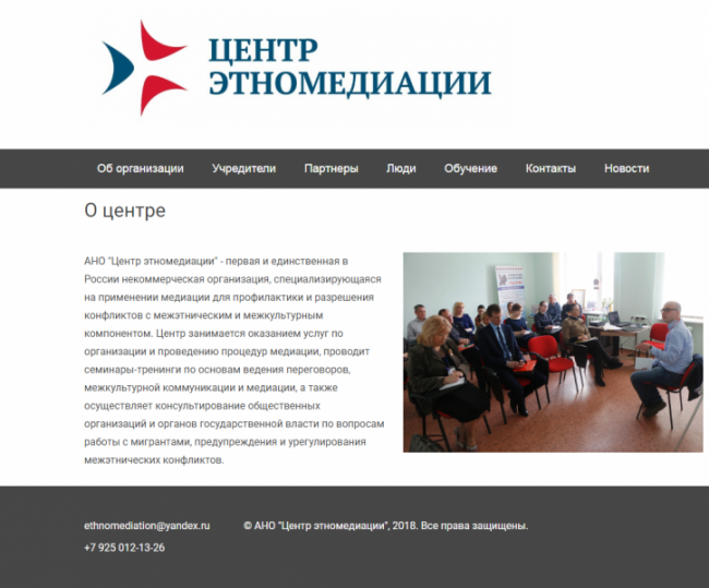 Opera Снимок_2018-08-21_030401_www.ethnomediation.ru__0.png